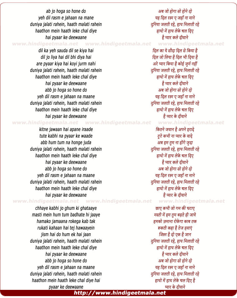lyrics of song Ab Jo Hoga So Hone Do