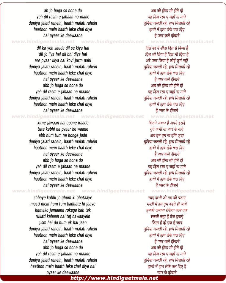lyrics of song Ab Jo Hoga So Hone Do
