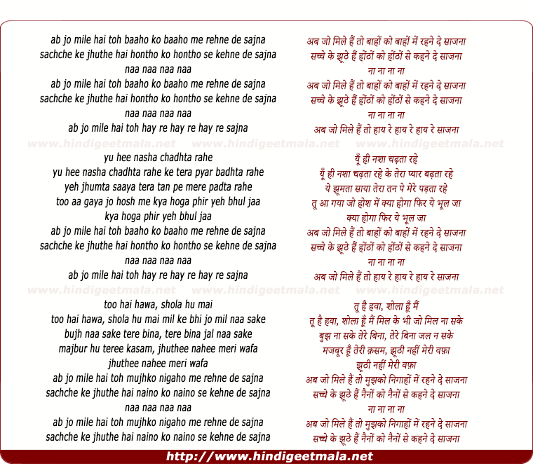 lyrics of song Abb Jo Mile Hain To