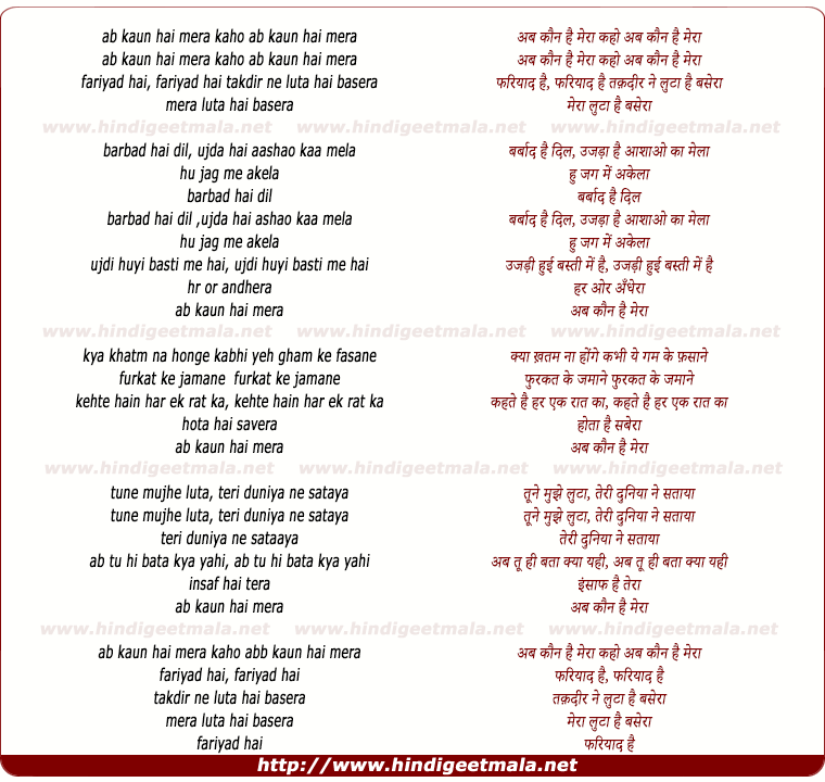 lyrics of song Abb Kaun Hai Mera Kaho