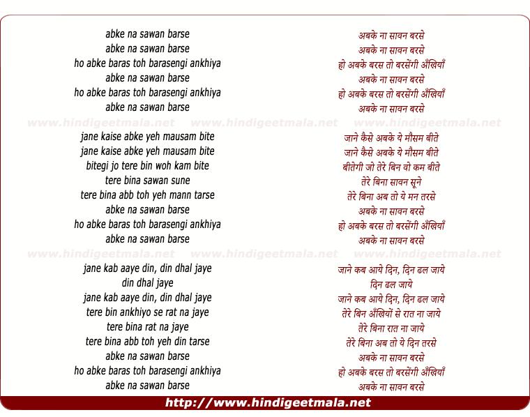 lyrics of song Abke Na Sawan Barase