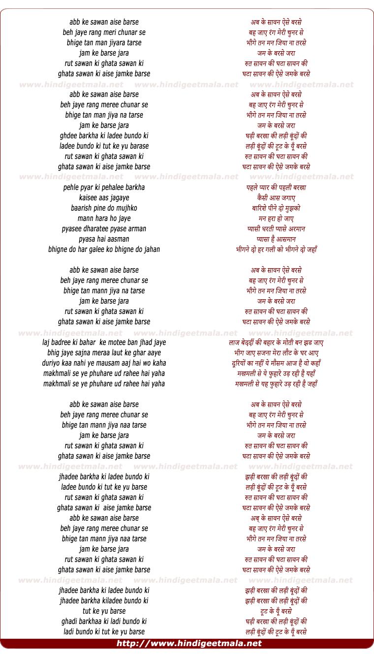 lyrics of song Abb Ke Sawan Aise Barse