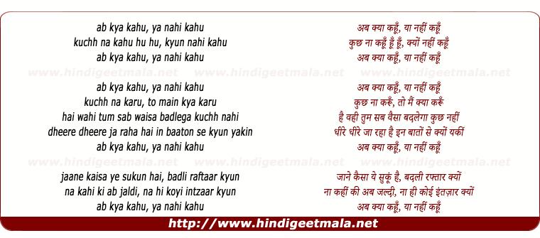lyrics of song Ab Kya Kahu O O O