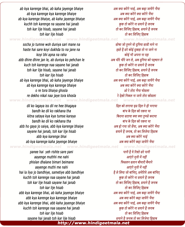lyrics of song Ab Kya Karenge Bhai, Ab Kaha Jayenge Bhaiye