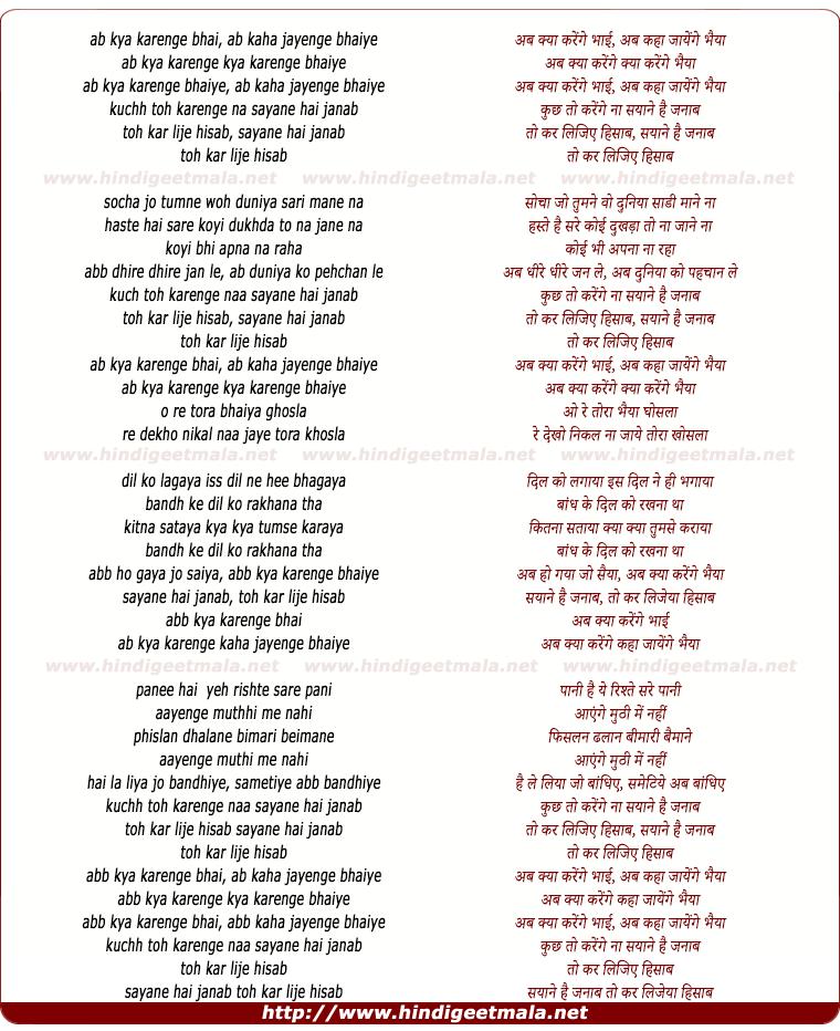 lyrics of song Ab Kya Karenge Bhai, Ab Kaha Jayenge Bhaiye