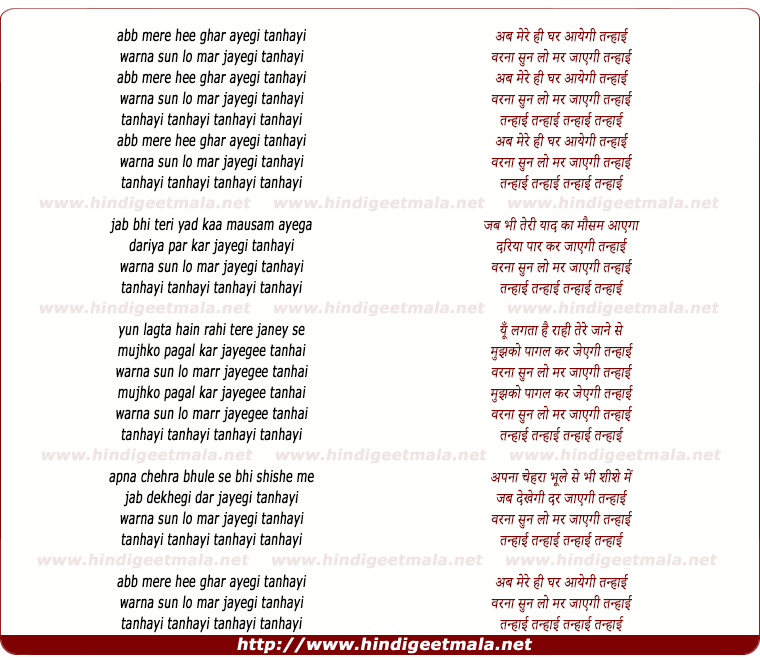 lyrics of song Abb Mere Hee Ghar Ayegi Tanhayi
