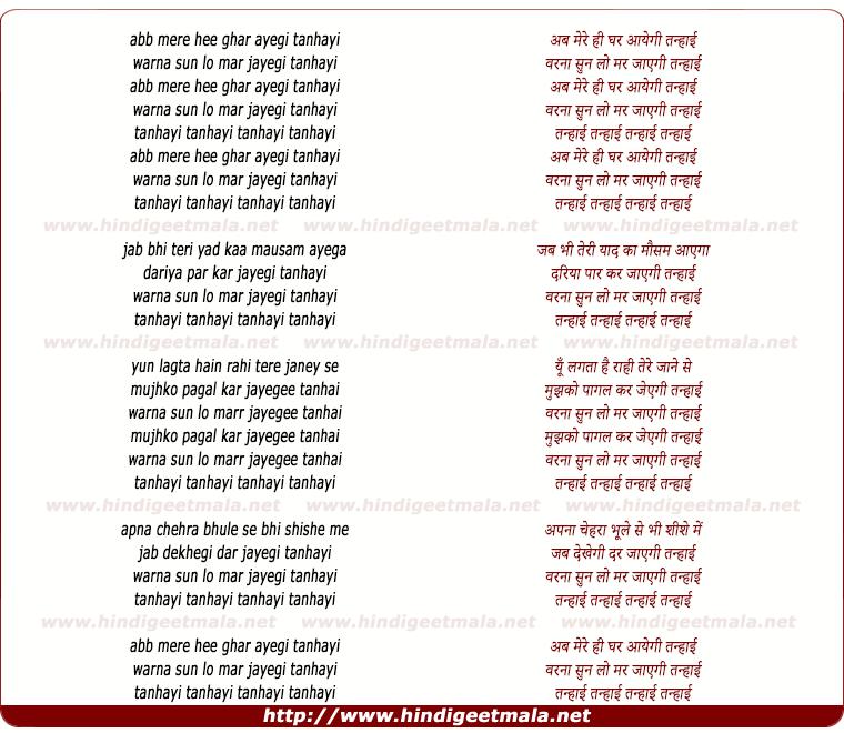 lyrics of song Ab Mere Hee Ghar Ayegi Tanhayi