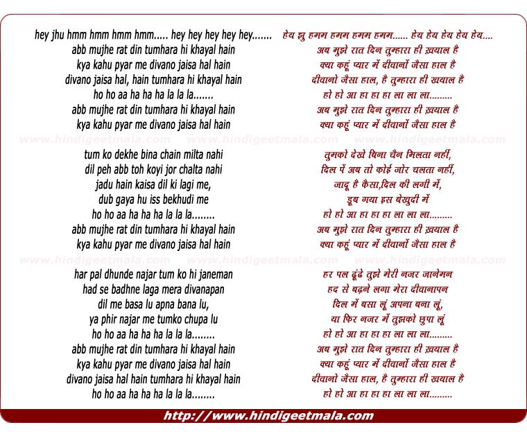 lyrics of song Abb Mujhe Rat Din Tumhara Hee Khayal