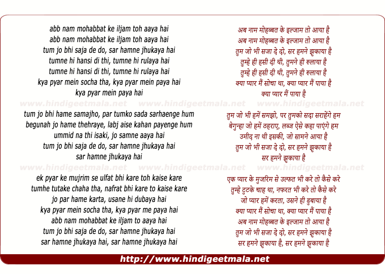 lyrics of song Ab Naam Mohabbat Ke iIjaam