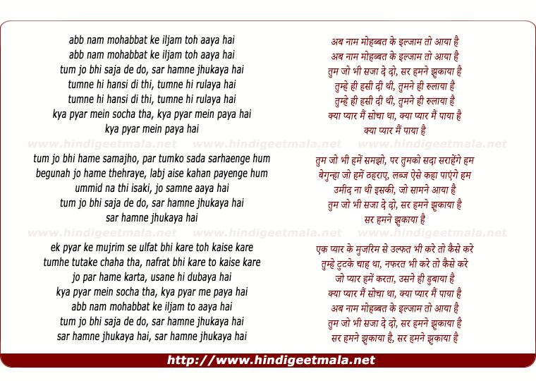 lyrics of song Ab Naam Mohabbat Ke Iijaam