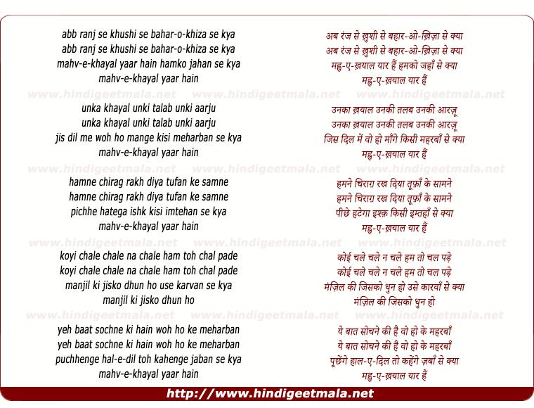 lyrics of song Ab Ranj Se Khushi Se Bahar O Khiza Se Kya