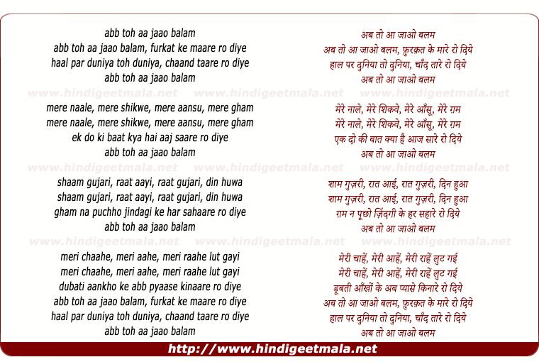 lyrics of song Abb Toh Aa Jaao Balam