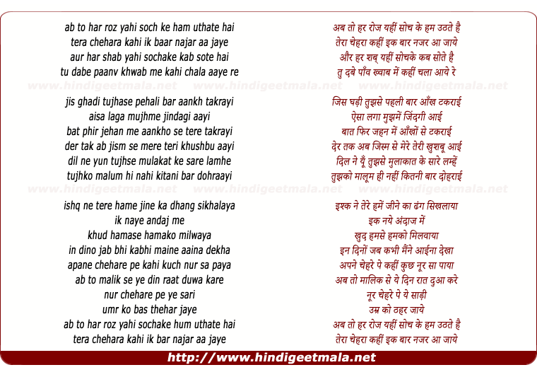 lyrics of song Abb Toh Har Roz Yahin Sochake Hum Uthate Hai