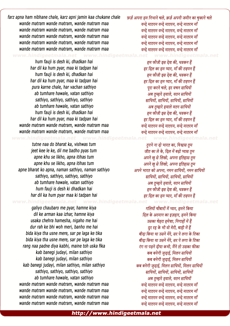 lyrics of song Ab Tumhare Hawale, Vatan Sathiyo