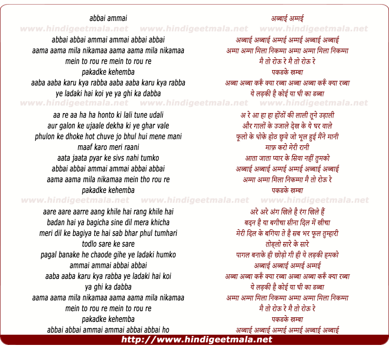 lyrics of song Abbai Abbai Ammai Ammai
