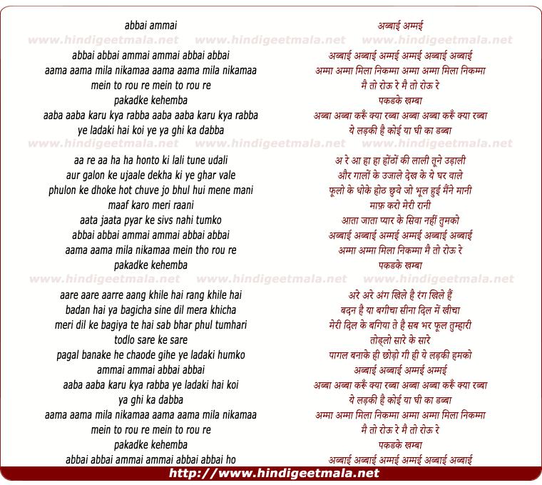 lyrics of song Abbaai Abbai Ammai Ammai