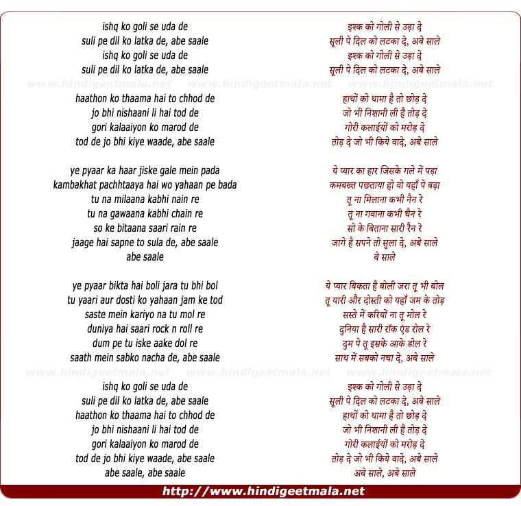 lyrics of song Abe Saale