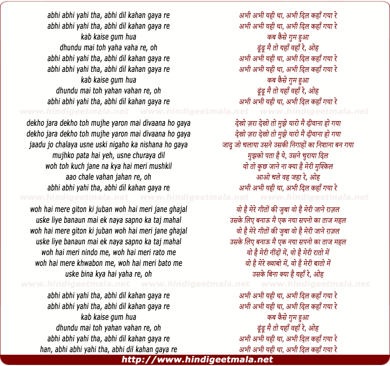 lyrics of song Abhi Abhi Yahi Tha