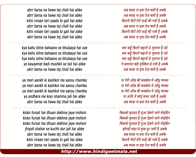 lyrics of song Abrr Barasa Naa Hawa Tej Chalee Hai Abb Ke