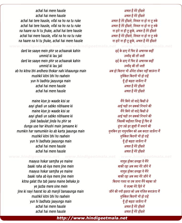 lyrics of song Achal Hai Mere Hausale