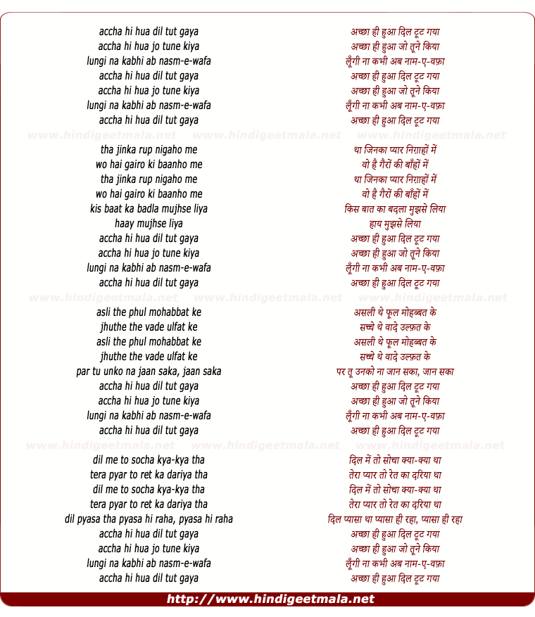 lyrics of song Achchha Hee Hua Dil Tut Gaya (Female)