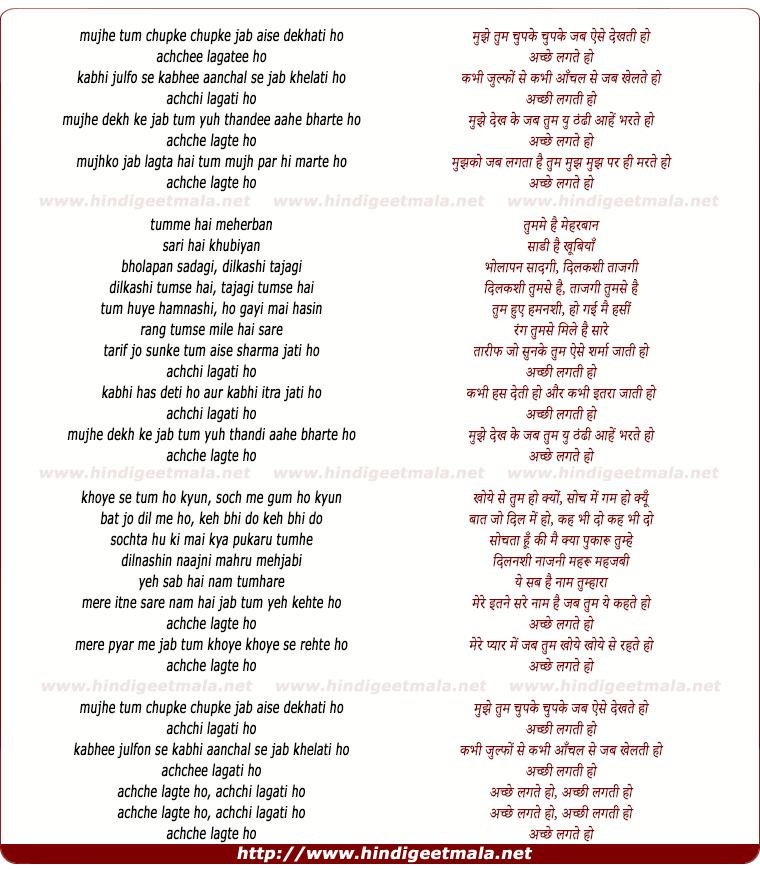 lyrics of song Achche Lagte Ho, Mujhe Dekh Ke Jab Tum
