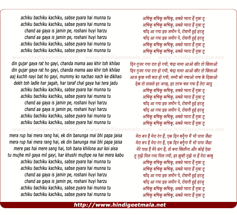 lyrics of song Achiku Bachiku Kachiku