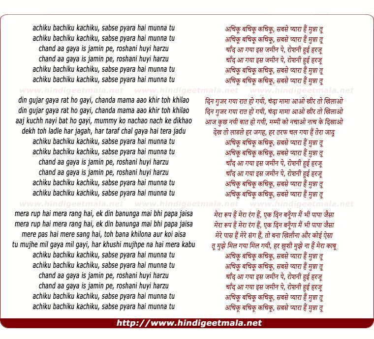 lyrics of song Sabse Pyara Hai Munna Tu