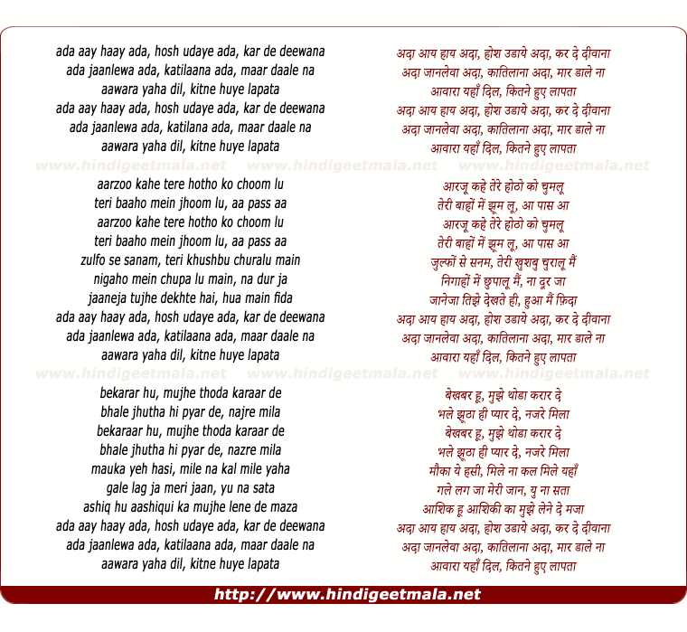 lyrics of song Ada Aay Haay Ada