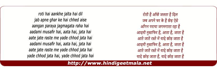 lyrics of song Adami Musafir Hai (Sad)