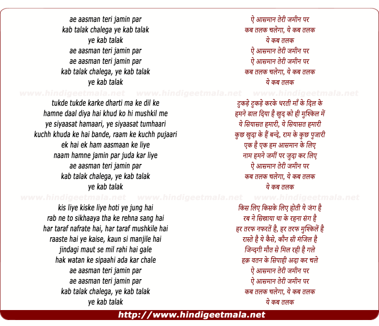 lyrics of song Ae Aasman Teree Jamin Par