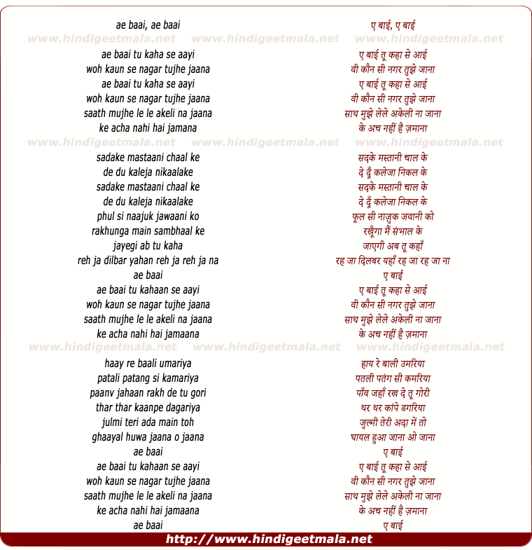 lyrics of song Ae Baai Tu Kahaan Se Aayi
