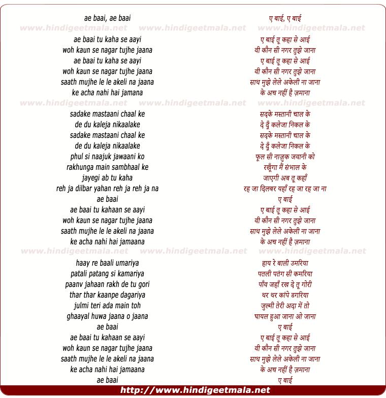 lyrics of song Ae Baai Tu Kaha Se Aayi Wo Kaun Se Nagar Tujhe Jana