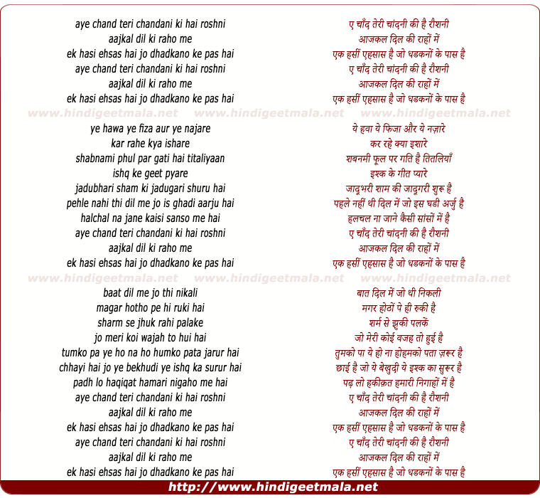 lyrics of song Ae Chaand Teri Chaandani Ki Hai Roshani