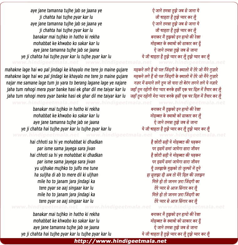 lyrics of song Ae Jaane Tamanna, Tujhe Jab Se Jaana