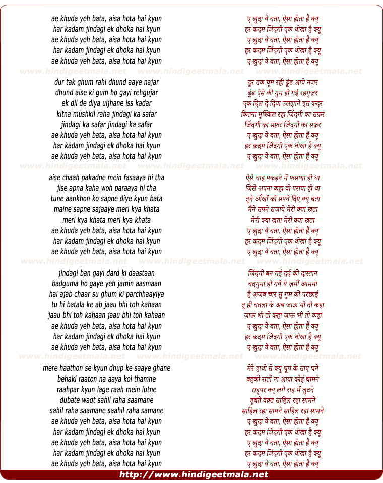 lyrics of song Ae Khuda Ye Bata, Aisa Hota Hai Kyu