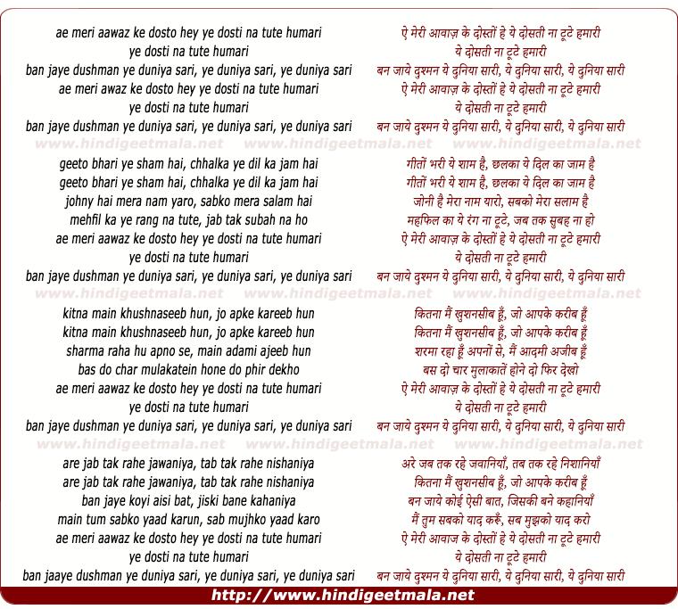 lyrics of song Ae Meri Aawaaz Ke Dosto