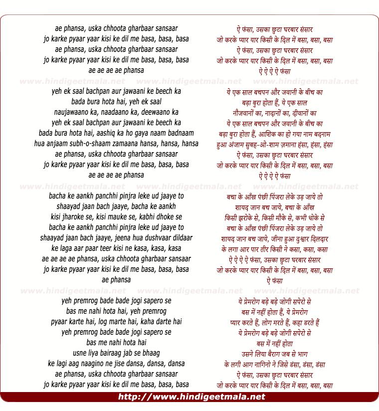 lyrics of song Jo Karke Pyaar Yaar Kisi Ke Dil Me Basa