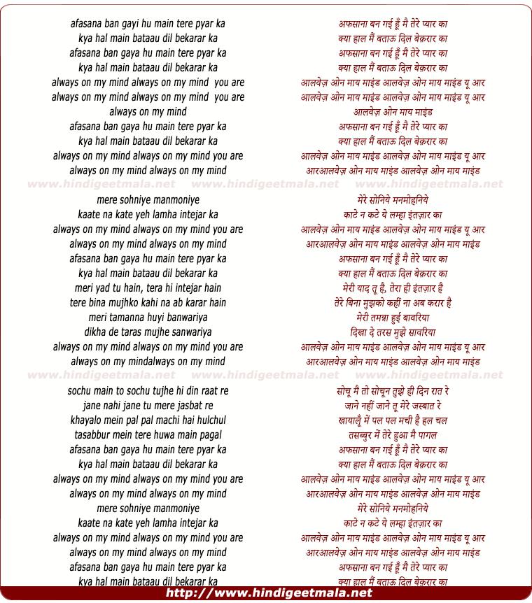 lyrics of song Afasana Ban Gayi Hu Main Tere Pyar Ka