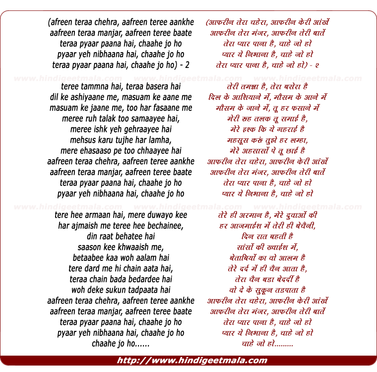 lyrics of song Afreen Tera Chehra