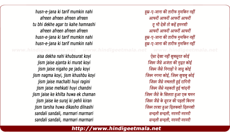 lyrics of song Afreen.... Husn-E-Jana Kee Tarif Mumkin Nahee