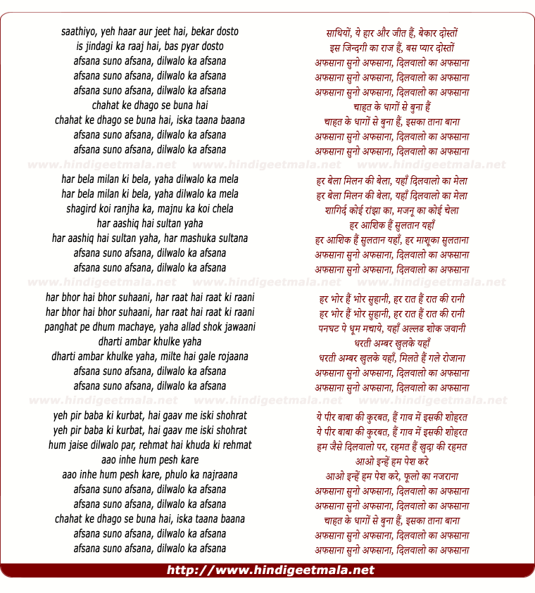 lyrics of song Afsaana Suno Afsaana, Dilwalon Ka Afsaana