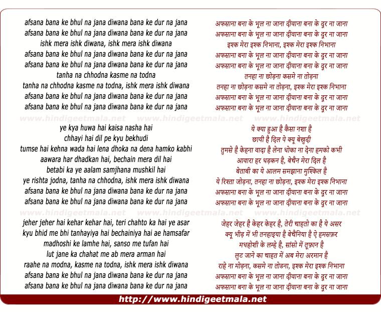 lyrics of song Afsana Bana Ke Bhul Na Jana