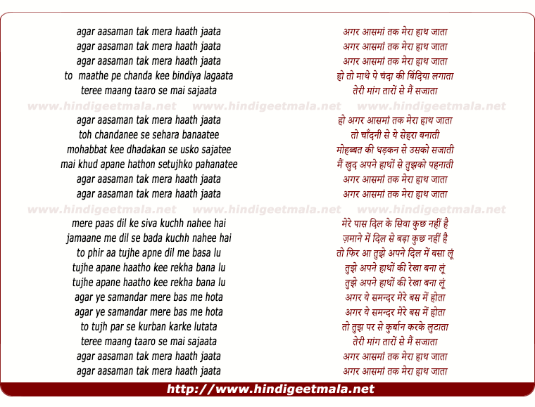 lyrics of song Agar Aasaman Tak Mera Haath Jaata