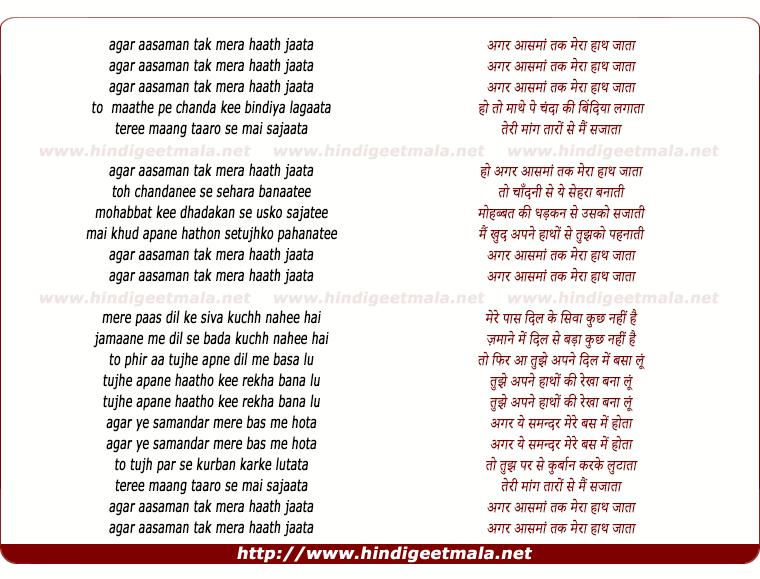 lyrics of song Agar Aasaman Tak Mera Haath Jaata