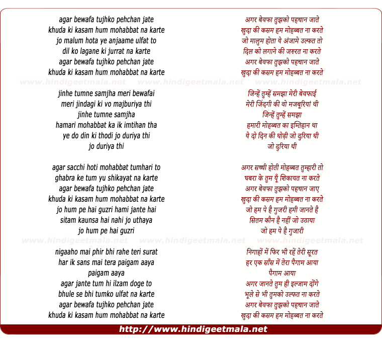 lyrics of song Agar Bewafa Tujhko Pehchan