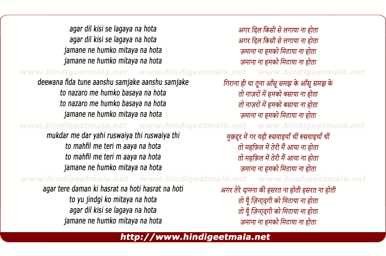 lyrics of song Agar Dil Kisise Lagaya Na Hota