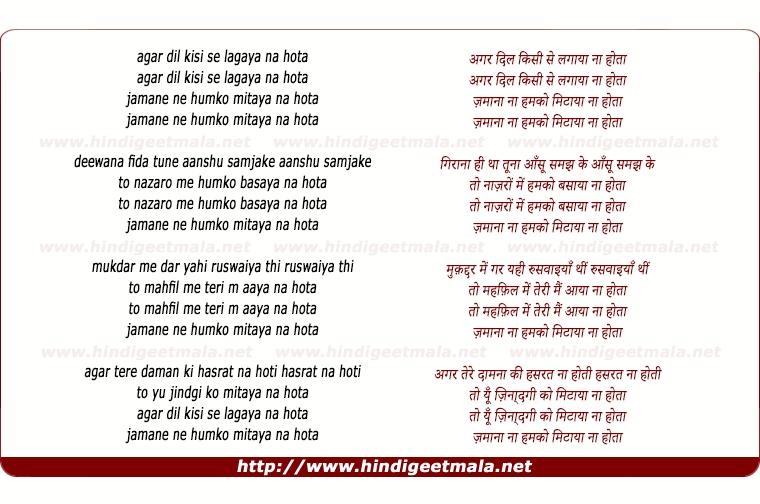 lyrics of song Agar Dil Kisise Lagaya Na Hota