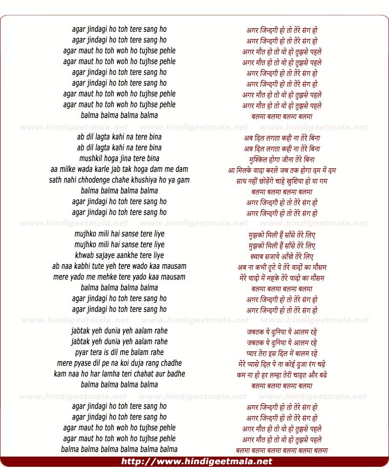 lyrics of song Agar Jindagi Ho To Tere Sang Ho
