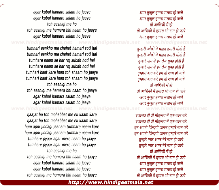 Agar Kubul Hamara Salam Ho Jaaye - अगर कुबूल हमारा ...
